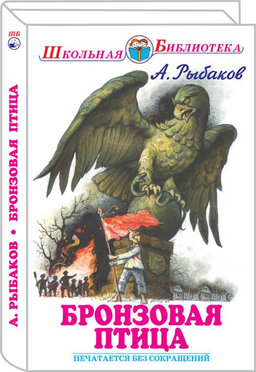 bronzovaya-ptitsa-rbakov