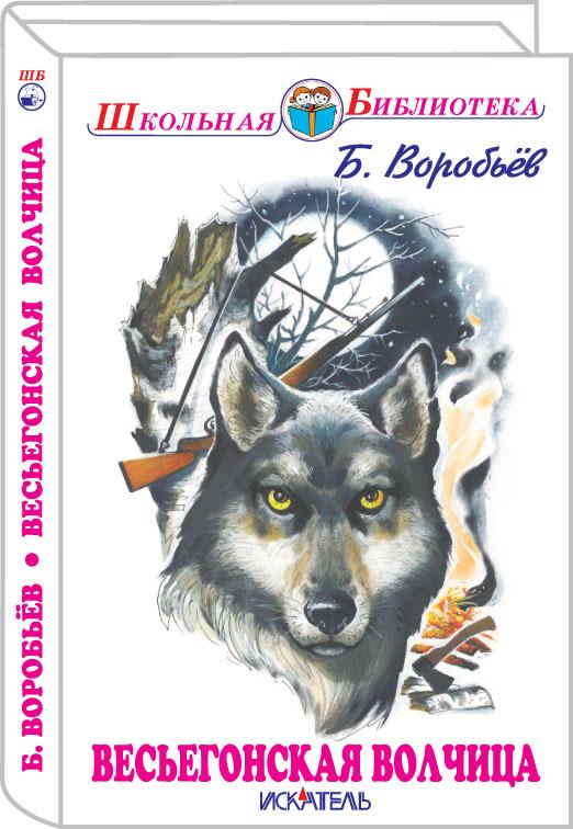 vesyegonskaya-voltchitsa-vorobyev