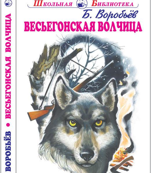 Весьегонская волчица - Воробьев_2017