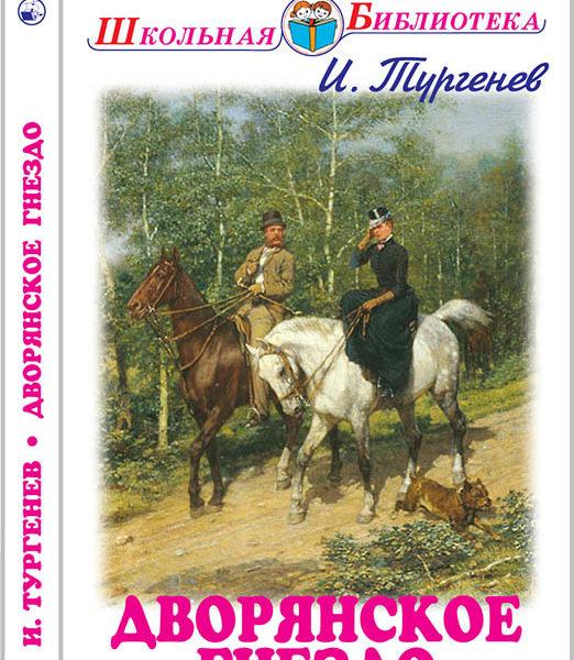 dvoryanskoe-gnezdo-turgenev