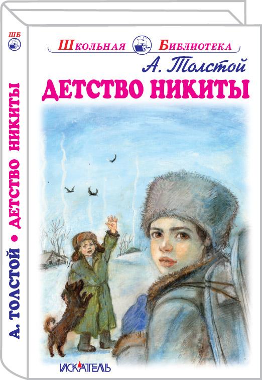 Детство Никиты - Толстой_2017