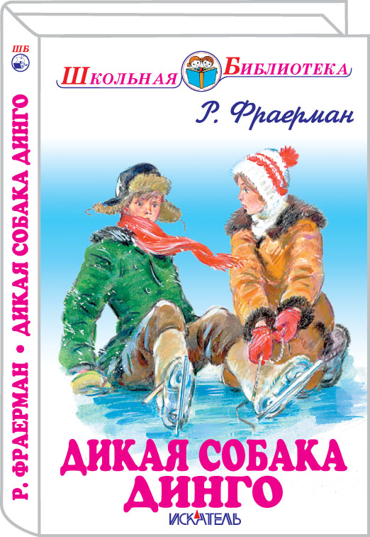 dikaya-sobaka-dingo-fraerman