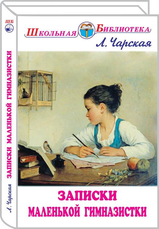 zapiski-malenykoy-gimnazistki