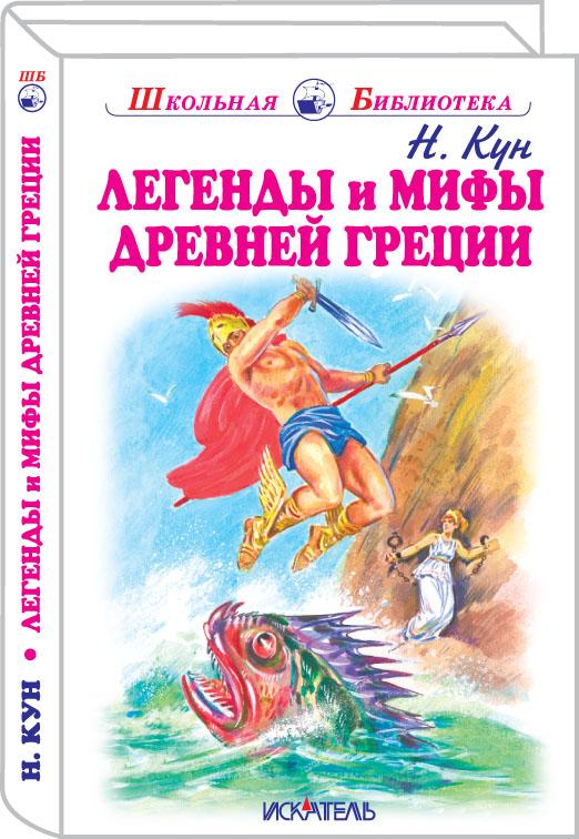 Легенды и мифы т.1_2017