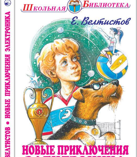 nove-priklyutcheniya-lektronika-veltistov