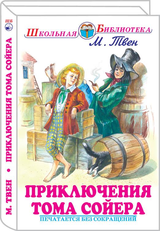 priklyutcheniya-toma-soyera_new