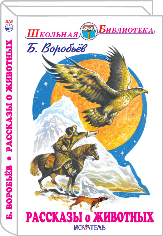 rasskaz-o-zhivotnh-vorobyev