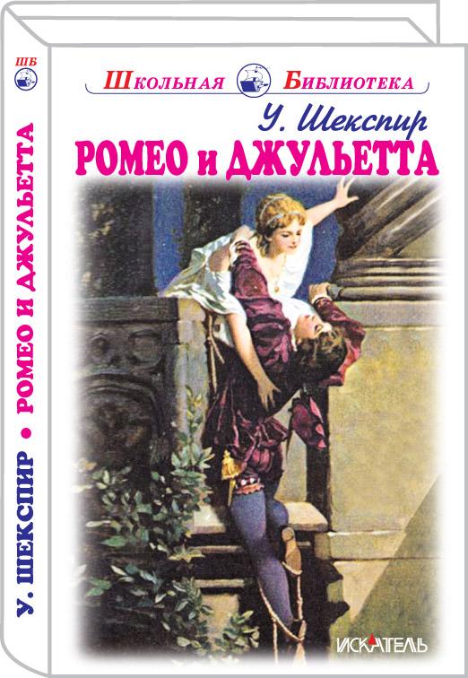 Ромео и Джульетта - Шекспир_2017