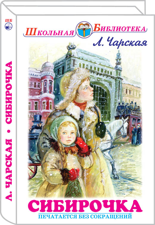 sibirotchka-tcharskaya