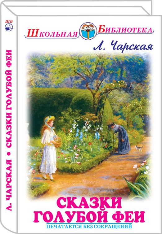 skazki-goluboy-fei-tcharskaya