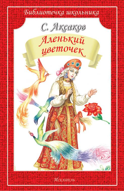 alenykiy-tsvetotchek