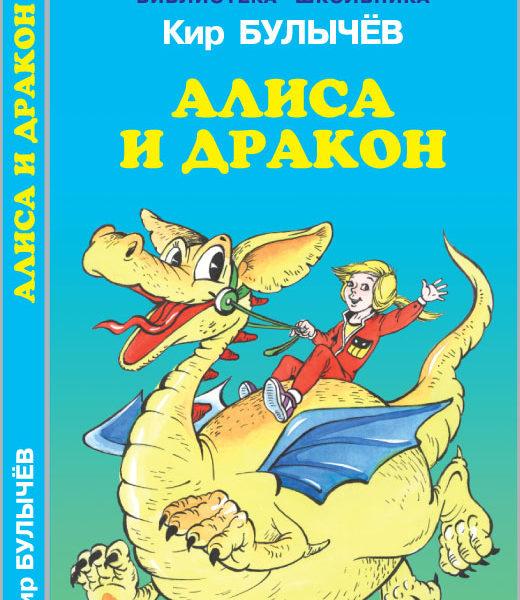 alisa-i-drakon-bultchev