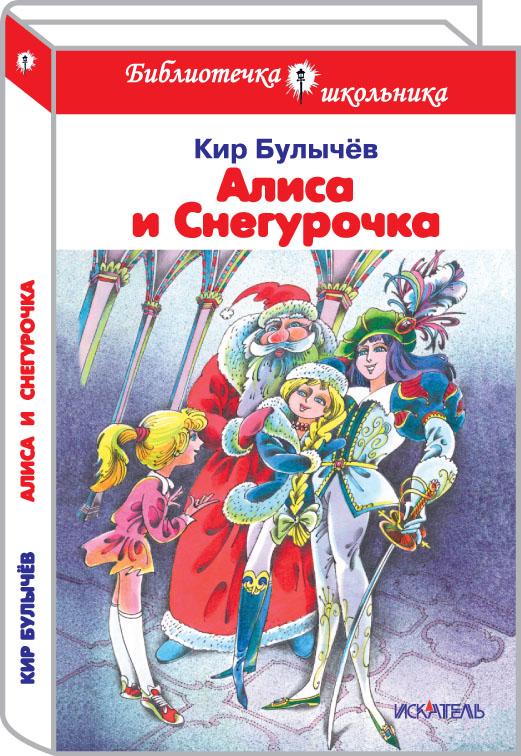 alisa-i-snegurotchka-bultchev