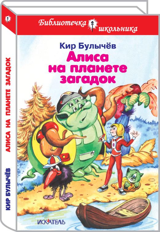 alisa-na-planete-zagadok-bultchev