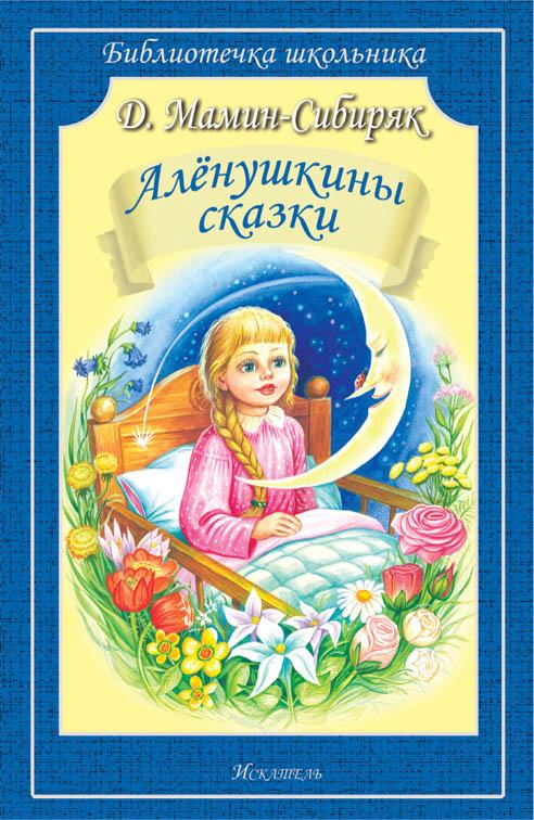 alnushkin-skazki