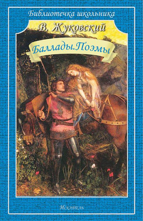 ballad_pom-zhukovskiy