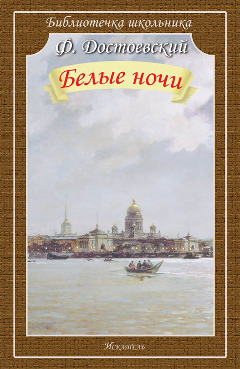 bele-notchi-dostoevskiy