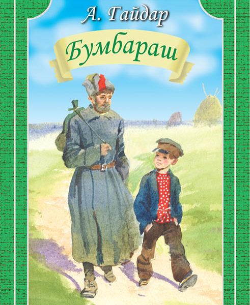bumbarash-gaydar