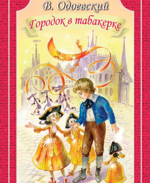 gorodok-v-tabakerke-odoevskiy