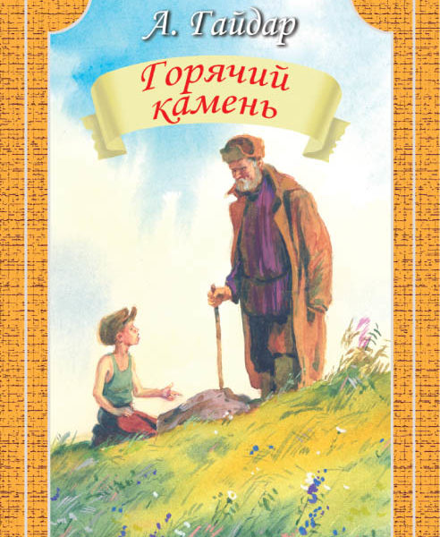 goryatchiy-kameny-gaydar