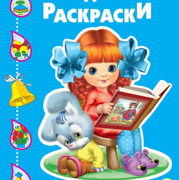 Девочка с книжкой_с