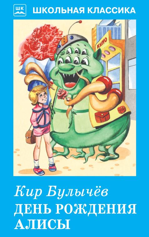 deny-rozhdeniya-alis-bultchev