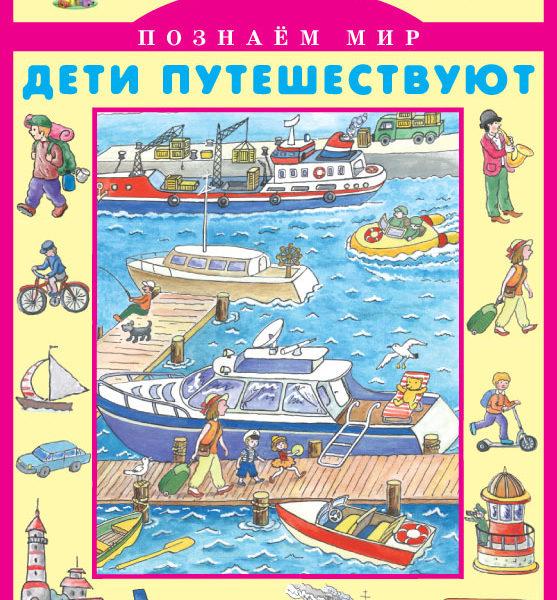 Дети_путешествуют