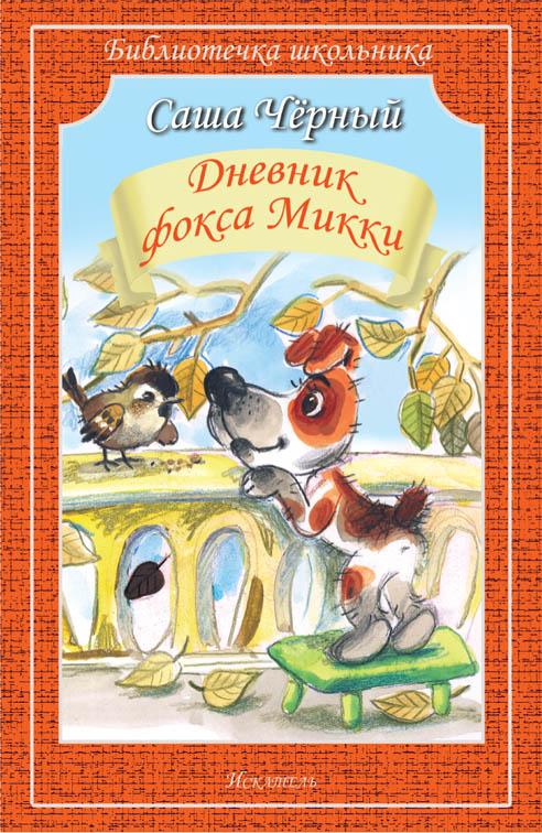 dnevnik-foksa-mikki-tchrny