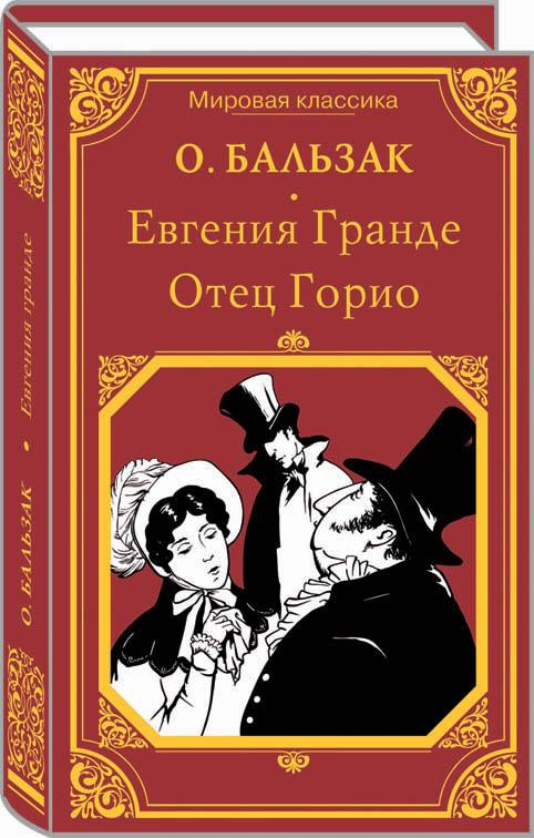 Евгения Гранде - Бальзак