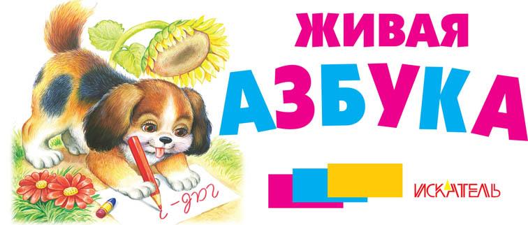 Живая азбука_2012