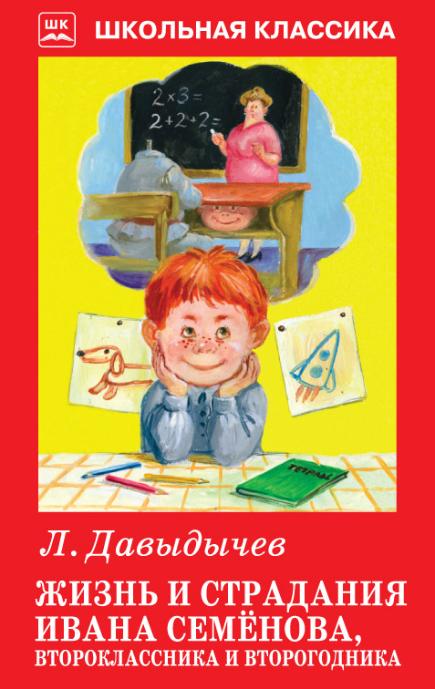 zhizny-i-stradaniya-ivana-semenova-davdtchev