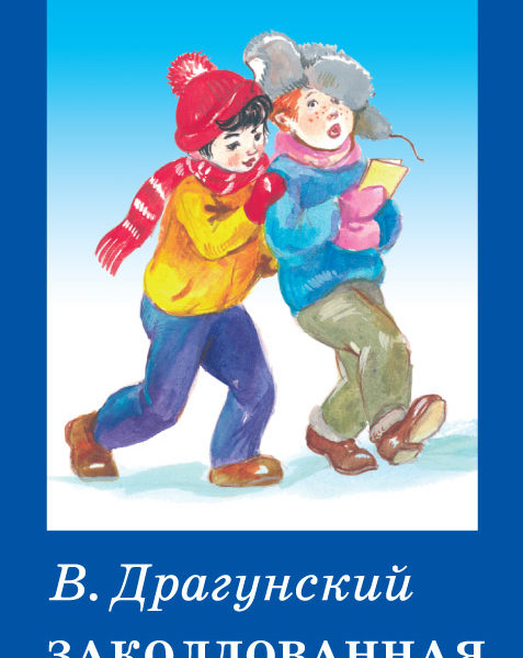 zakoldovannaya-bukva-dragunskiy