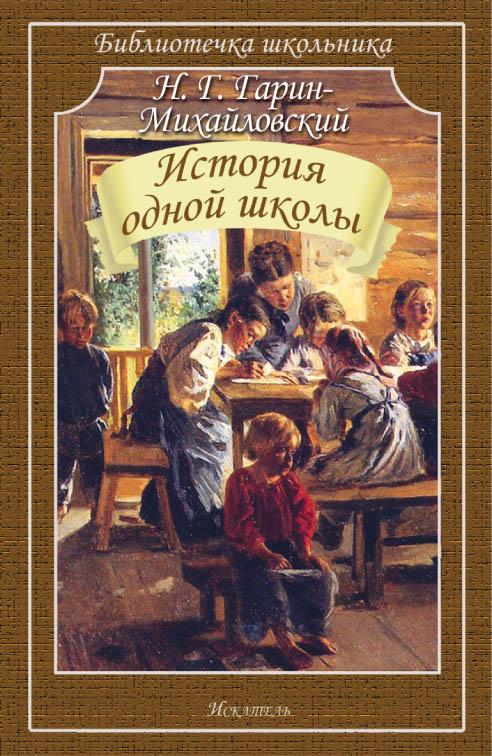 istoriya-odnoy-shkol-garin-mihaylovskiy