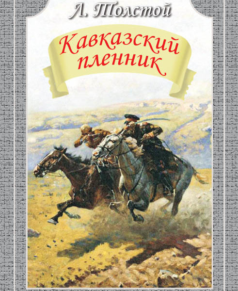 kavkazskiy-plennik