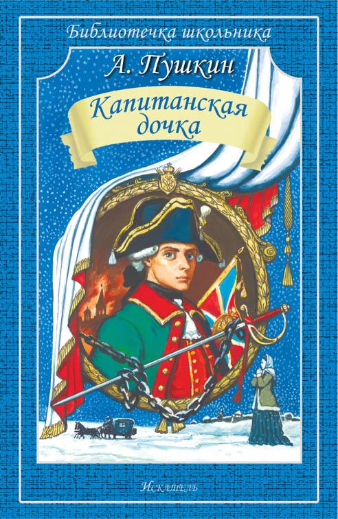 kapitanskaya-dotchka