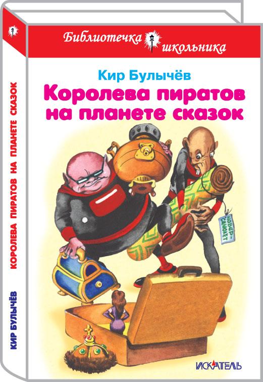 koroleva-piratov-na-planete-skazok-bultchev
