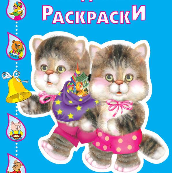 Котята_с
