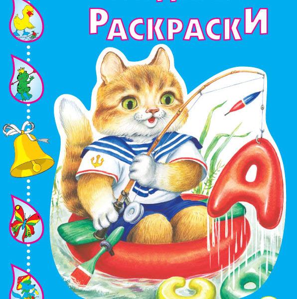 Кот-рыболов_с