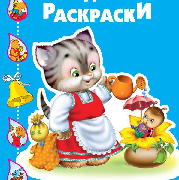 Кошечка с лейкой_с