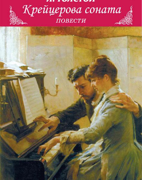 Крейцерова соната - Толстой