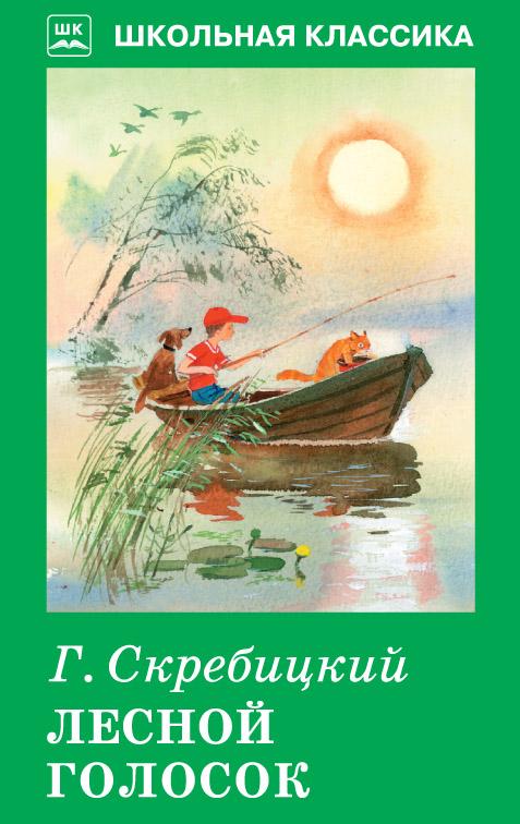 lesnoy-golosok-skrebitskiy