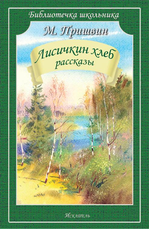 lisitchkin-hleb-prishvin