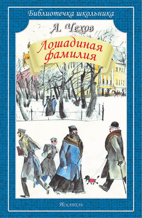loshadinaya-familiya-tchehov