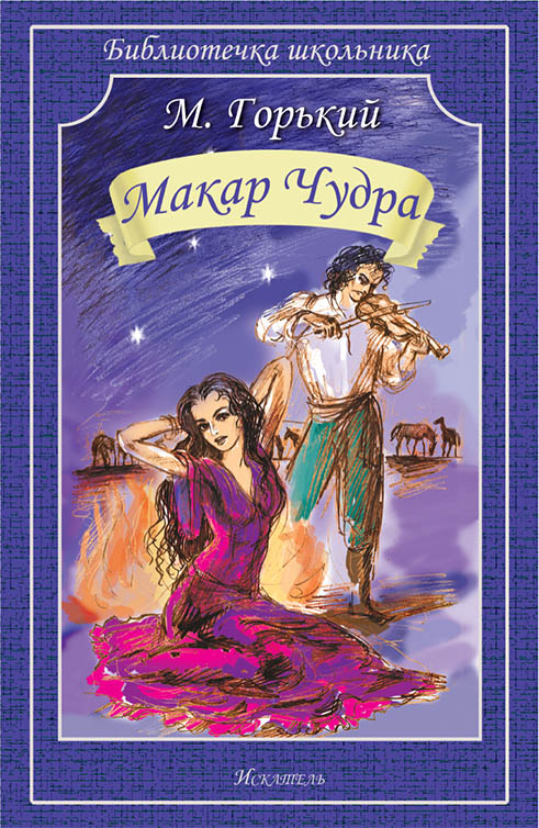 makar-tchudra-gorykiy