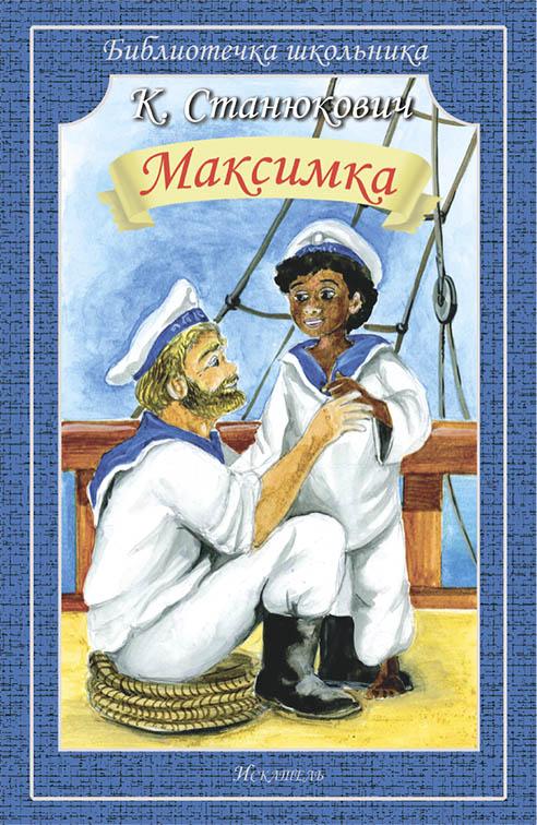 maksimka-stanyukovitch