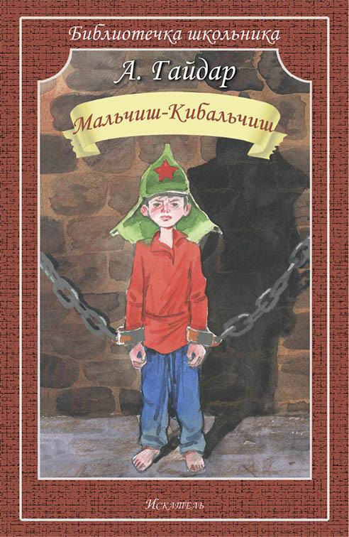 malytchish-kibalytchish-gaydar