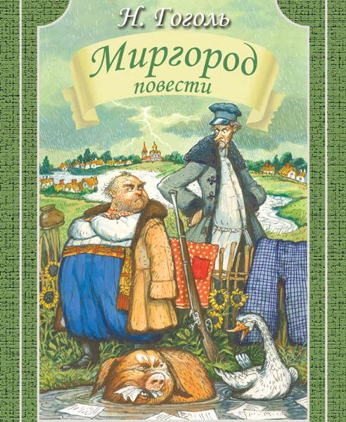 mirgorod-gogoly