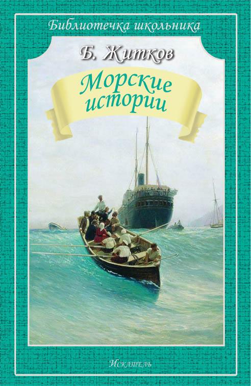 morskie-istorii-zhitkov