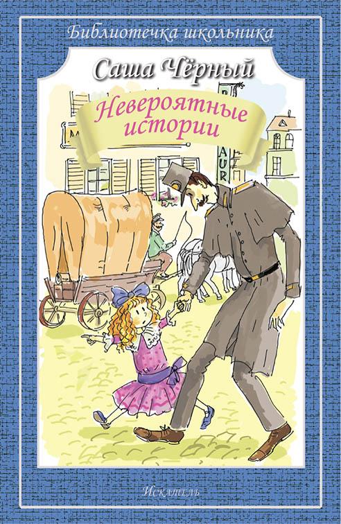 neveroyatne-istorii-tcherny