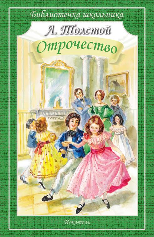 otrotchestvo-tolstoy